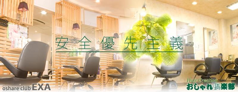 Hair Creation(ヘア クリエイション) おしゃれ倶楽部